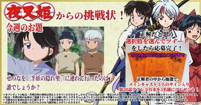 TVアニメ『半妖の夜叉姫』第21話のあらすじ&先行場面カットが公開! 虹色真珠の誕生や理玖の秘密がついに明らかに!
