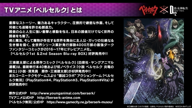 『D×2 真・女神転生 リベレーション』✕『ベルセルク』コラボ第2弾の詳細が発表!-3