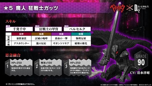 『D×2 真・女神転生 リベレーション』✕『ベルセルク』コラボ第2弾の詳細が発表!-6
