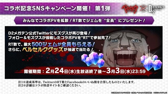 『D×2 真・女神転生 リベレーション』✕『ベルセルク』コラボ第2弾の詳細が発表!-13