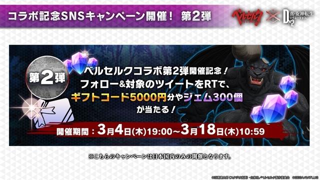 『D×2 真・女神転生 リベレーション』✕『ベルセルク』コラボ第2弾の詳細が発表!-14