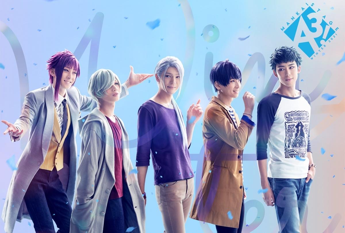 MANKAI STAGE『A3!』2021年プロジェクト始動/各組単独LIVEが開催決定