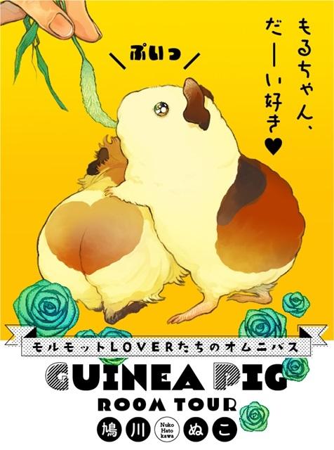 モルモットを愛する人々を描いたオムニバス漫画「GUINEA PIGROOM TOUR」(著:鳩川ぬこ)pixivコミックにて連載スタート!第1話試し読み画像が到着-1
