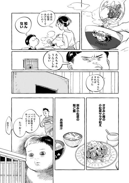 モルモットを愛する人々を描いたオムニバス漫画「GUINEA PIGROOM TOUR」(著:鳩川ぬこ)pixivコミックにて連載スタート!第1話試し読み画像が到着-2