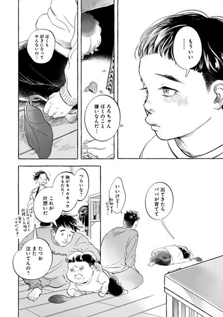 モルモットを愛する人々を描いたオムニバス漫画「GUINEA PIGROOM TOUR」(著:鳩川ぬこ)pixivコミックにて連載スタート!第1話試し読み画像が到着-3