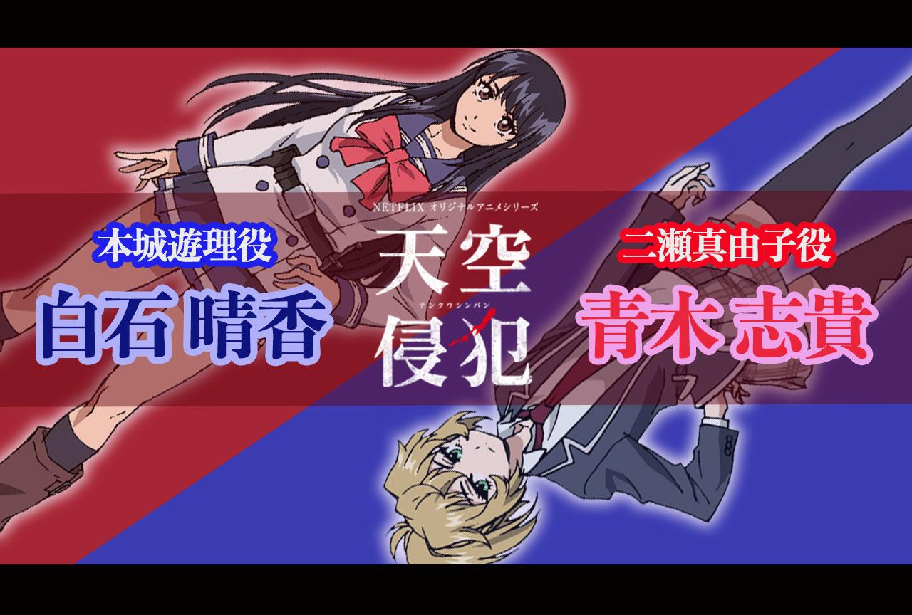 NETFLIXオリジナルアニメシリーズ『天空侵犯』白石晴香×青木志貴さんが語る魅力と見どころは?