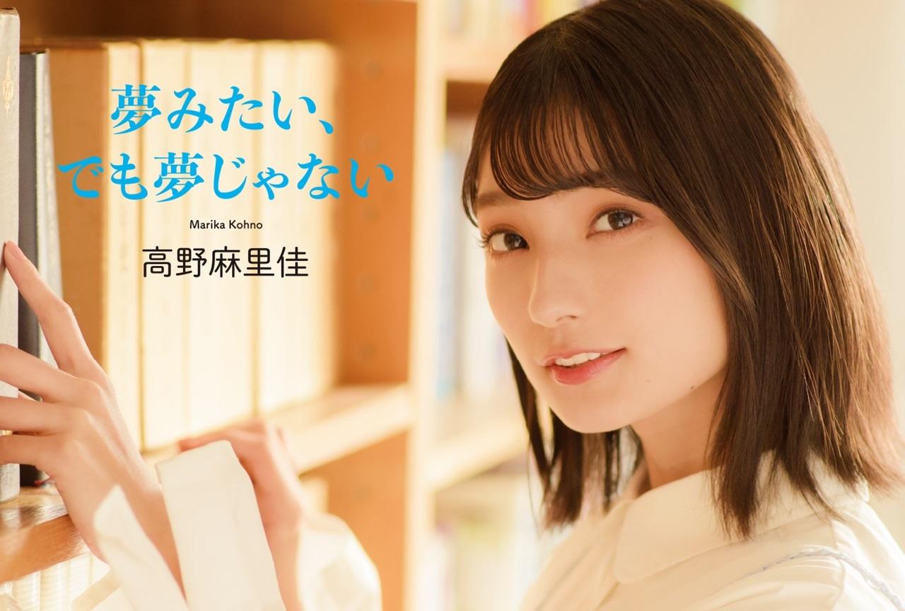 声優・高野麻里佳ソロデビューシングル表題曲のMVが公開