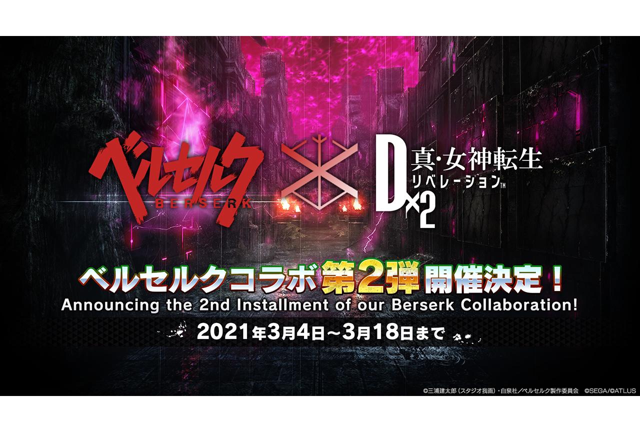 『D2』✕『ベルセルク』コラボ第2弾の詳細が発表