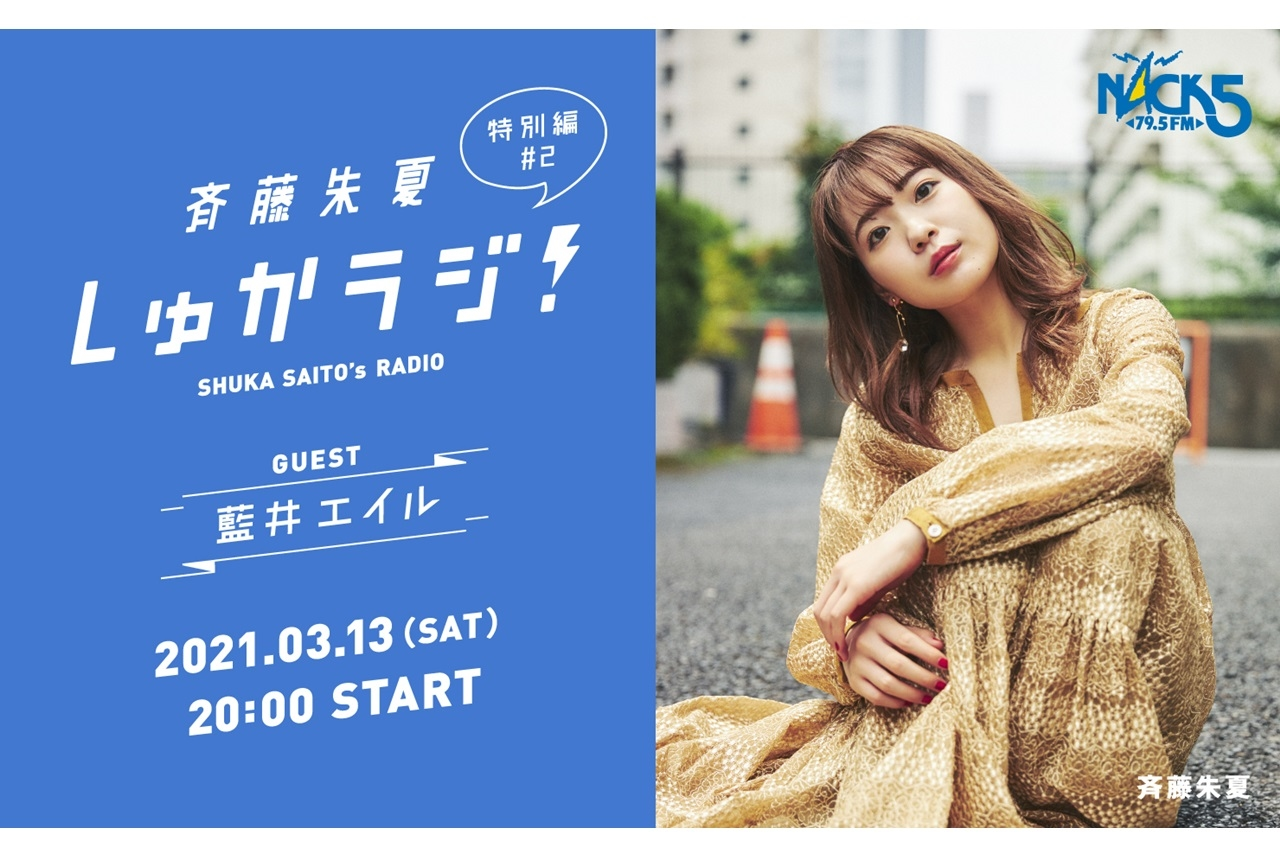 ラジオ「斉藤朱夏 しゅかラジ!」特別篇第2回のゲストに藍井エイル