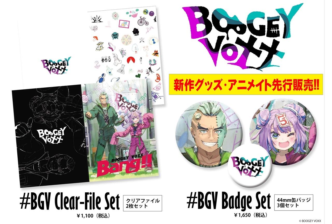 「BOOGEY VOXX」新作グッズが一部のアニメイトで先行販売決定!!