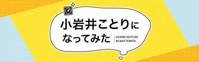 声優・小岩井ことりさんによるASMR・バイノーラル音声に特化した没入型番組「小岩井ことりになってみた」がスタート!