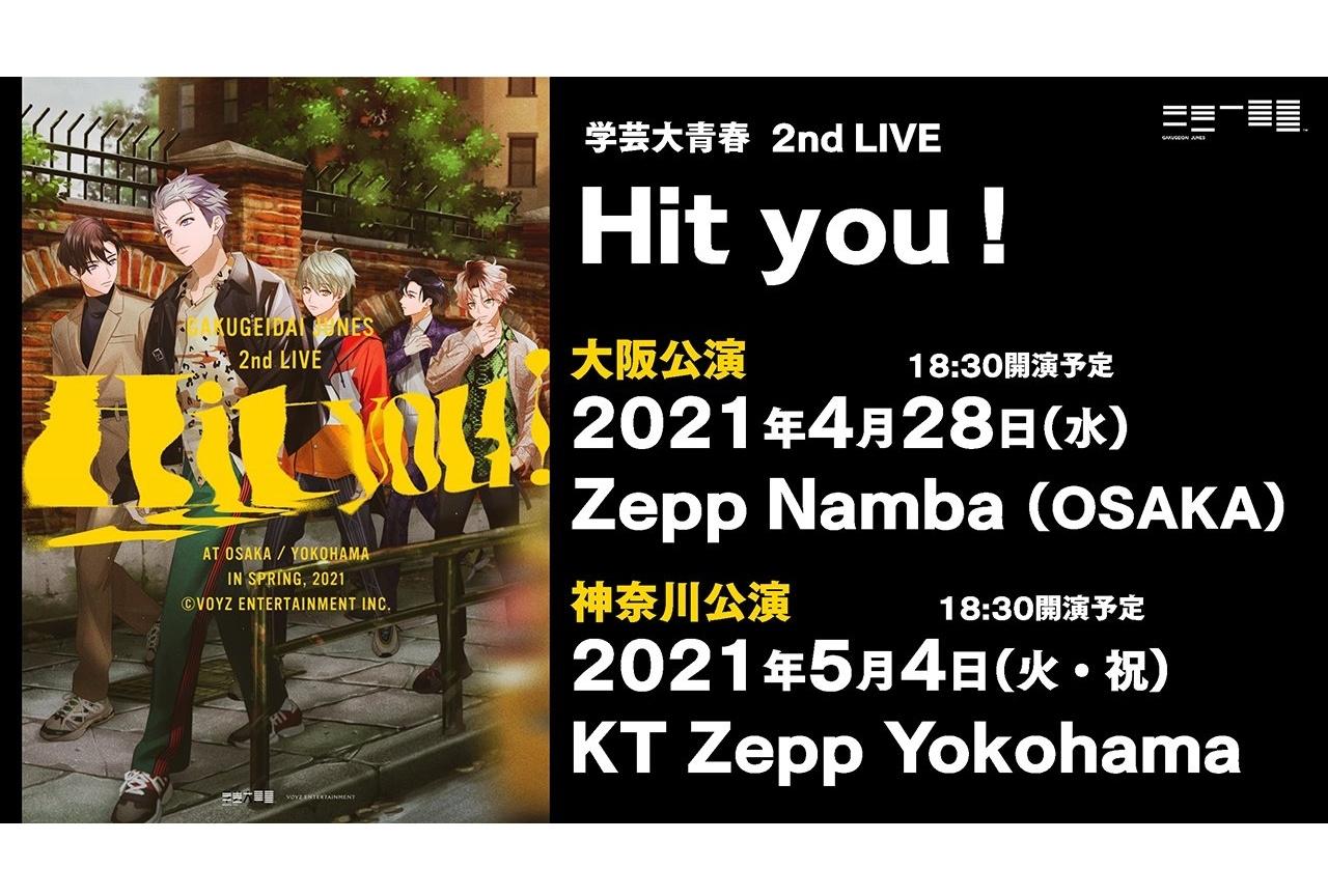『学芸大青春』2nd LIVE「Hit you !」のライブグッズが発売