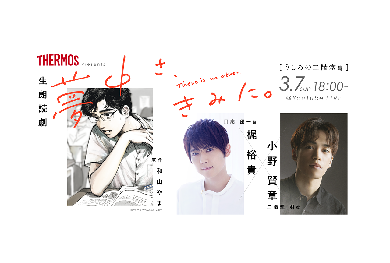 声優・梶裕貴、小野賢章による朗読劇『夢中さ、きみに。』生配信決定