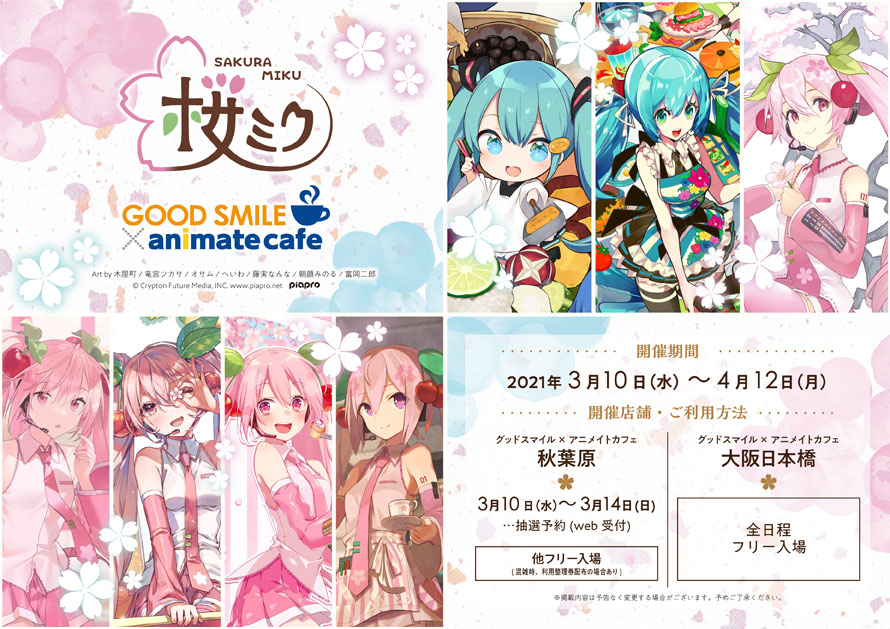 『桜ミク』とアニメイトカフェのコラボカフェが開催決定!