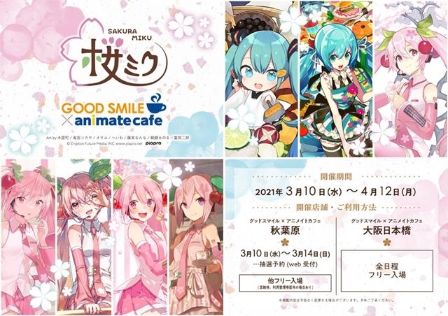 『桜ミク』とアニメイトカフェのコラボレーションカフェが期間限定で開催決定! グッドスマイル×アニメイトカフェ秋葉原・大阪日本橋で3月10日よりスタート-1
