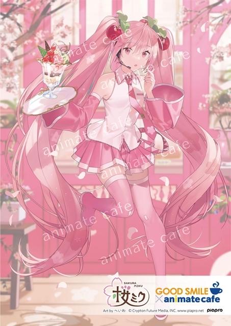 『桜ミク』とアニメイトカフェのコラボレーションカフェが期間限定で開催決定! グッドスマイル×アニメイトカフェ秋葉原・大阪日本橋で3月10日よりスタート-3
