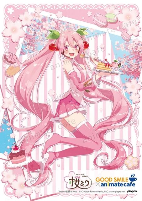 『桜ミク』とアニメイトカフェのコラボレーションカフェが期間限定で開催決定! グッドスマイル×アニメイトカフェ秋葉原・大阪日本橋で3月10日よりスタート-5