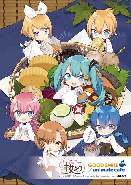 『桜ミク』とアニメイトカフェのコラボレーションカフェが期間限定で開催決定! グッドスマイル×アニメイトカフェ秋葉原・大阪日本橋で3月10日よりスタート-8