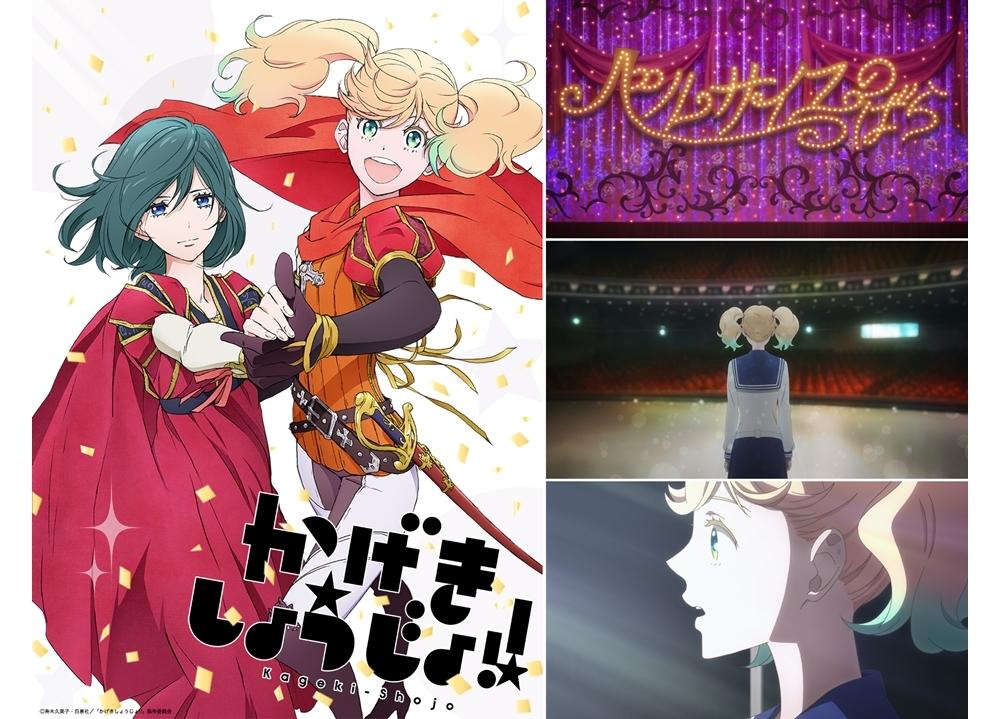 TVアニメ『かげきしょうじょ!!』ティザーPVでさらさと愛のボイスが初公開!