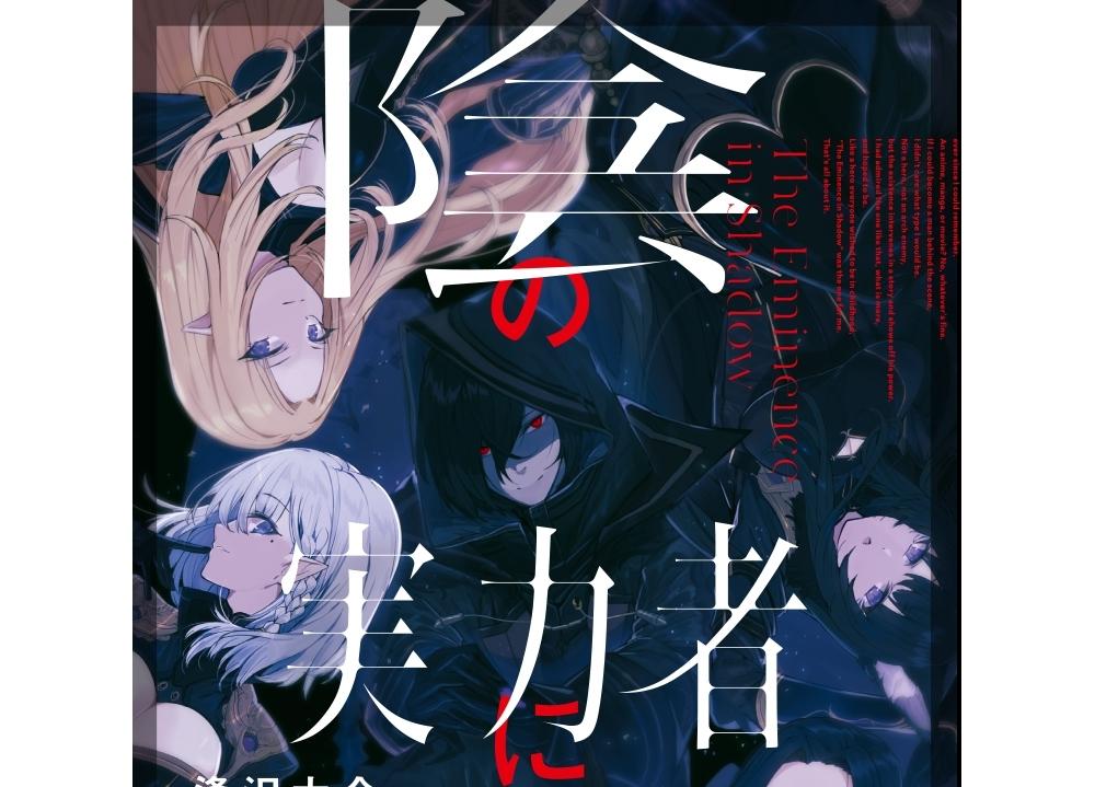 人気小説『陰の実力者になりたくて!』がTVアニメ企画進行中!