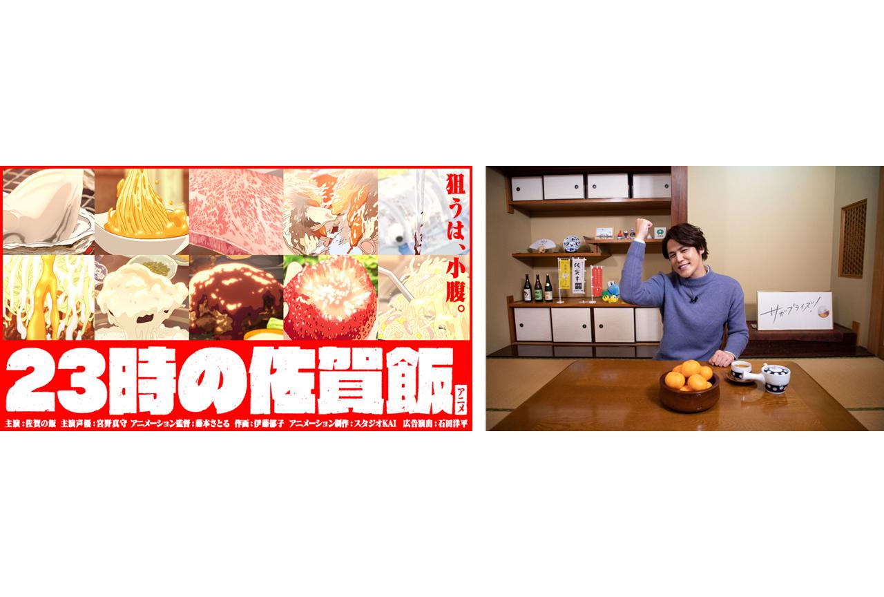 アニメ『23時の佐賀飯アニメ』声優・宮野真守が作品の魅力を語る