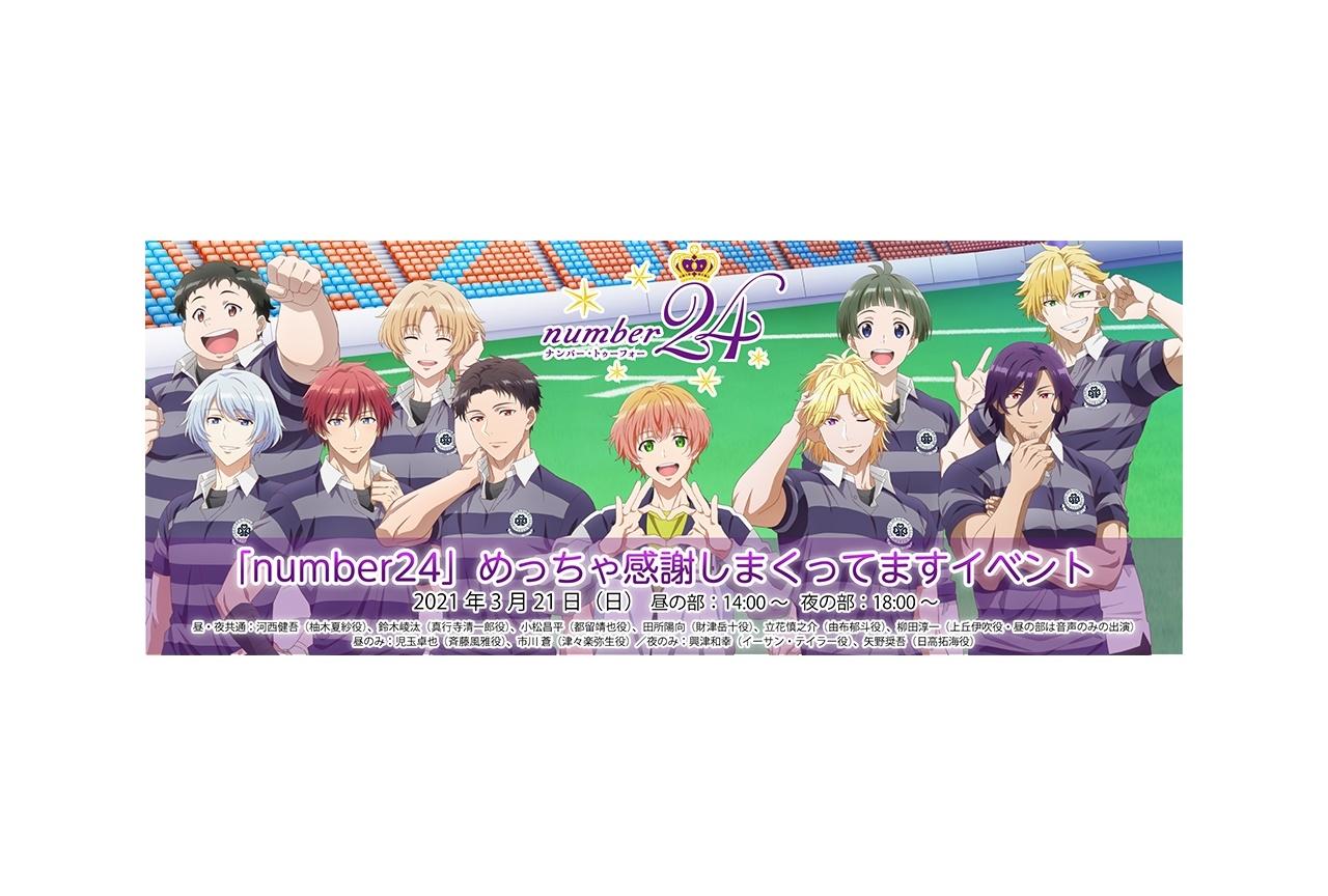 『number24』BD発売記念イベントのオンラインシート発売決定