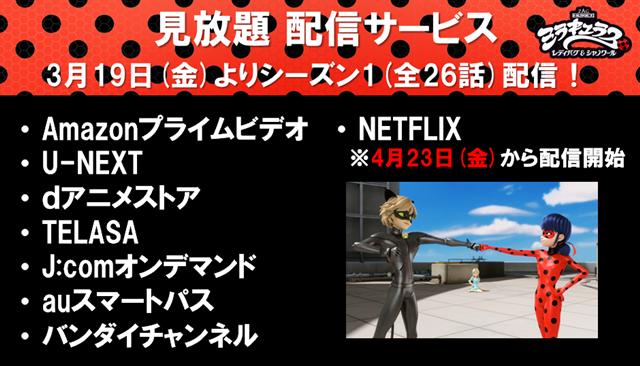 3Dアニメ『ミラキュラス レディバグ&シャノワール』シーズン2がBS11で放送決定!「AnimeJapan2021」スペシャルトークに声優・梅原裕一郎さんが参加!