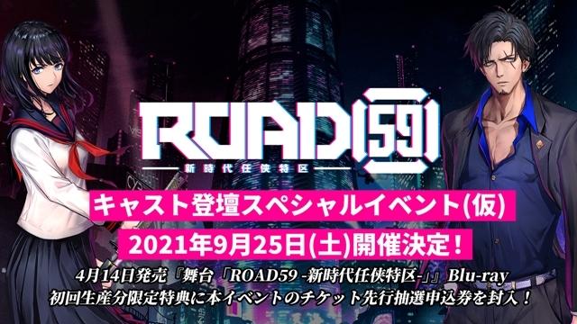 ROAD59 -新時代任侠特区--4