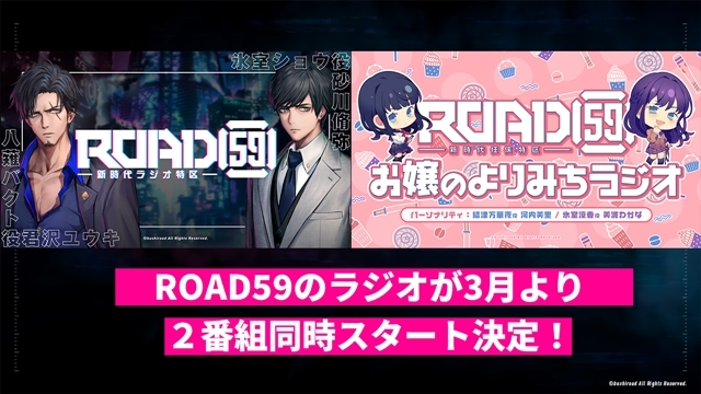 ROAD59 -新時代任侠特区--5