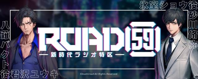 ROAD59 -新時代任侠特区--6