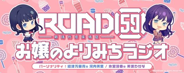 ROAD59 -新時代任侠特区--7