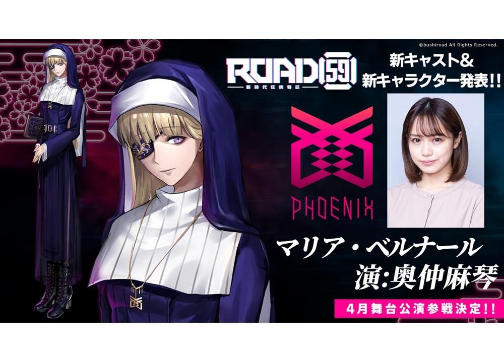 『ROAD59 -新時代任侠特区-』奥仲麻琴が新キャストとして発表!