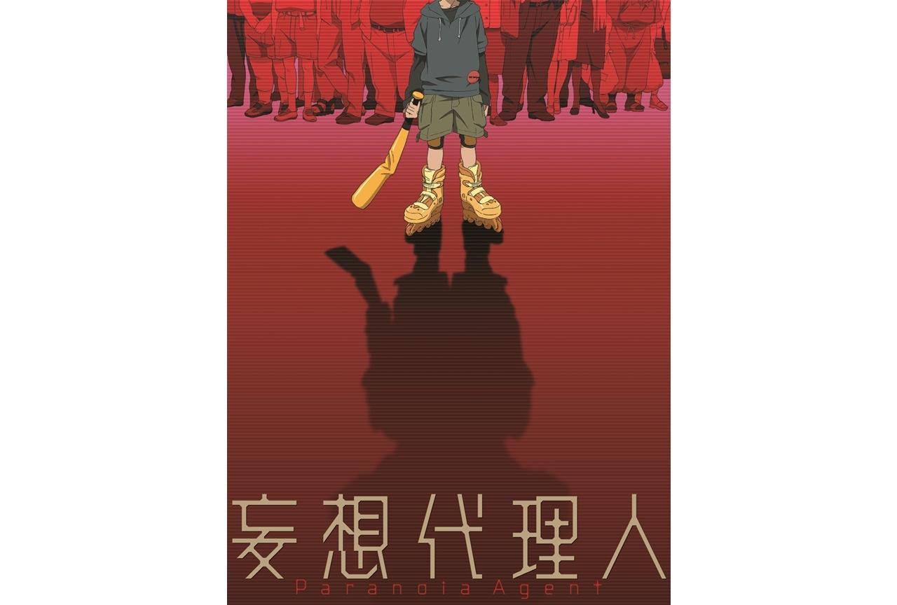 TVアニメ『妄想代理人』全話収録Blu-rayが発売