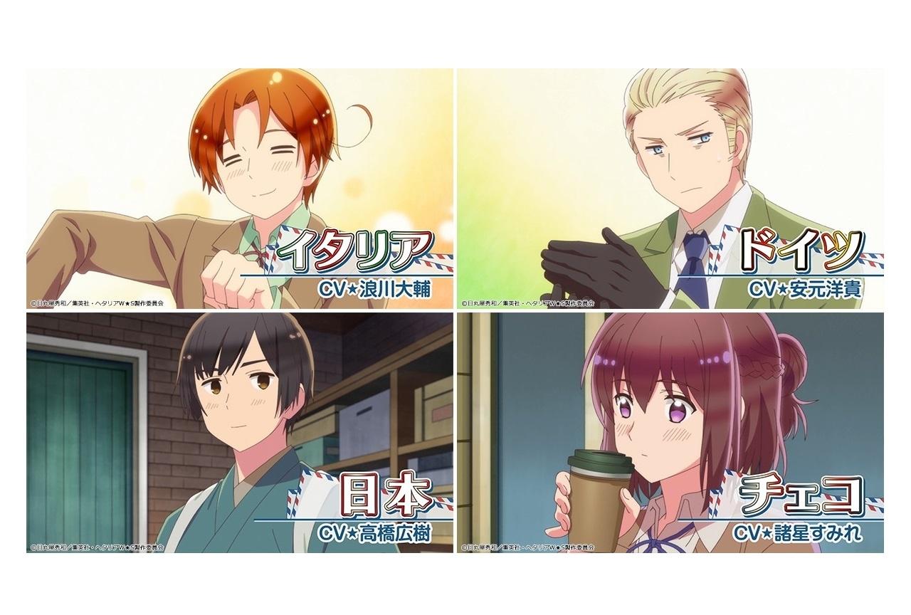春アニメ『ヘタリアWorld☆Stars』配信日時と配信サイト発表