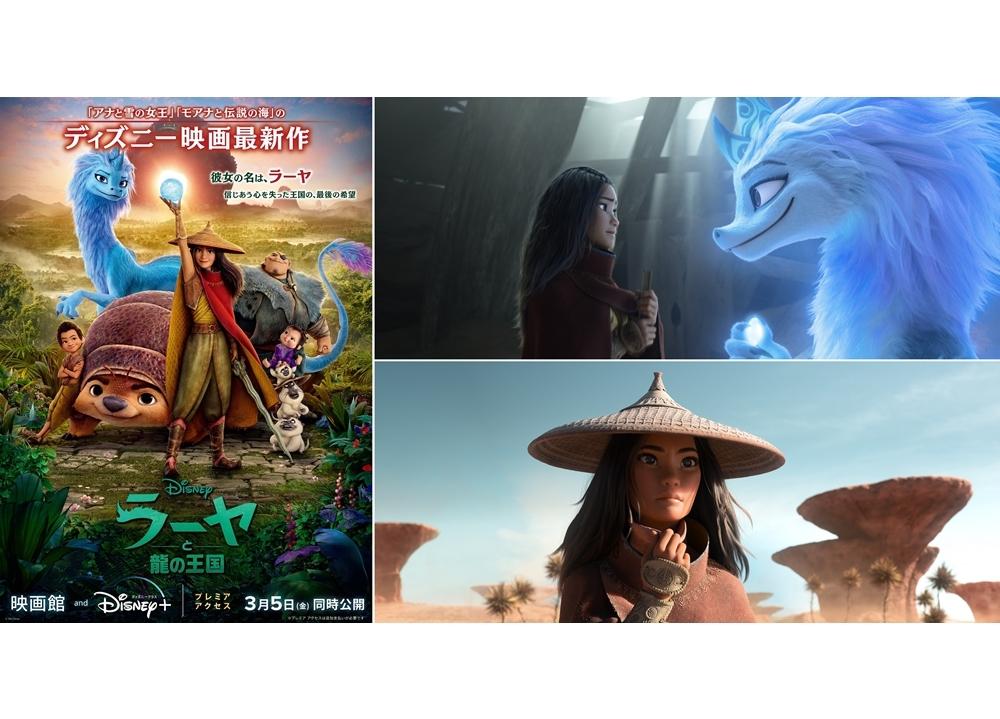 ディズニー映画最新作『ラーヤと龍の王国』主人公ラーヤの魅力とは?