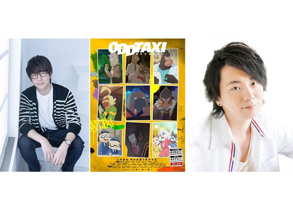 春アニメ『オッドタクシー』声優・花江夏樹&木村良平インタビュー映像解禁!
