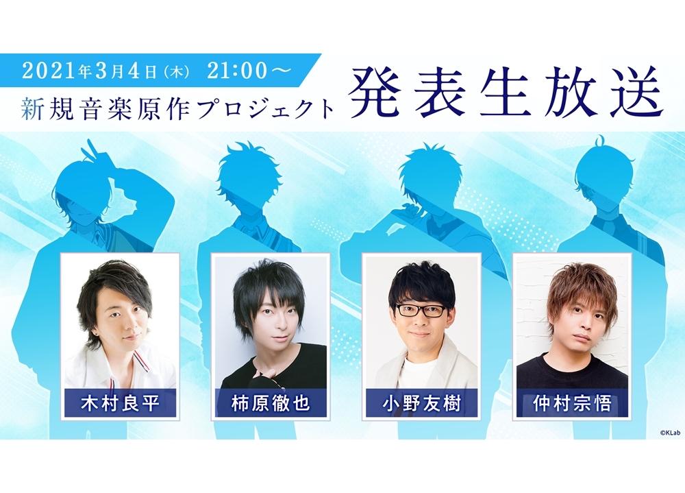 声優の木村良平ら出演!新規音楽原作プロジェクト発表を生配信