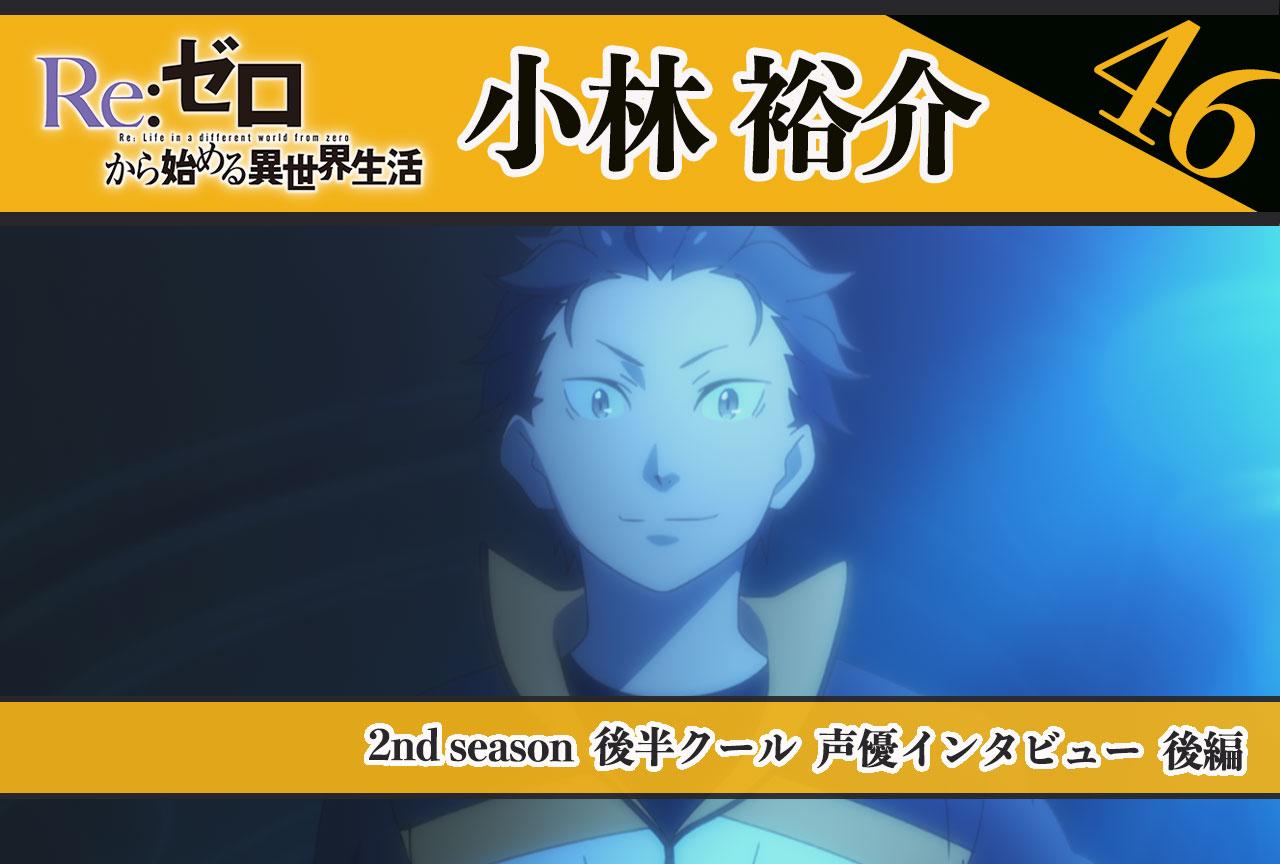 『リゼロ』第2期後半クール:スバル役 小林裕介さん《後編》|46話放送後インタビュー