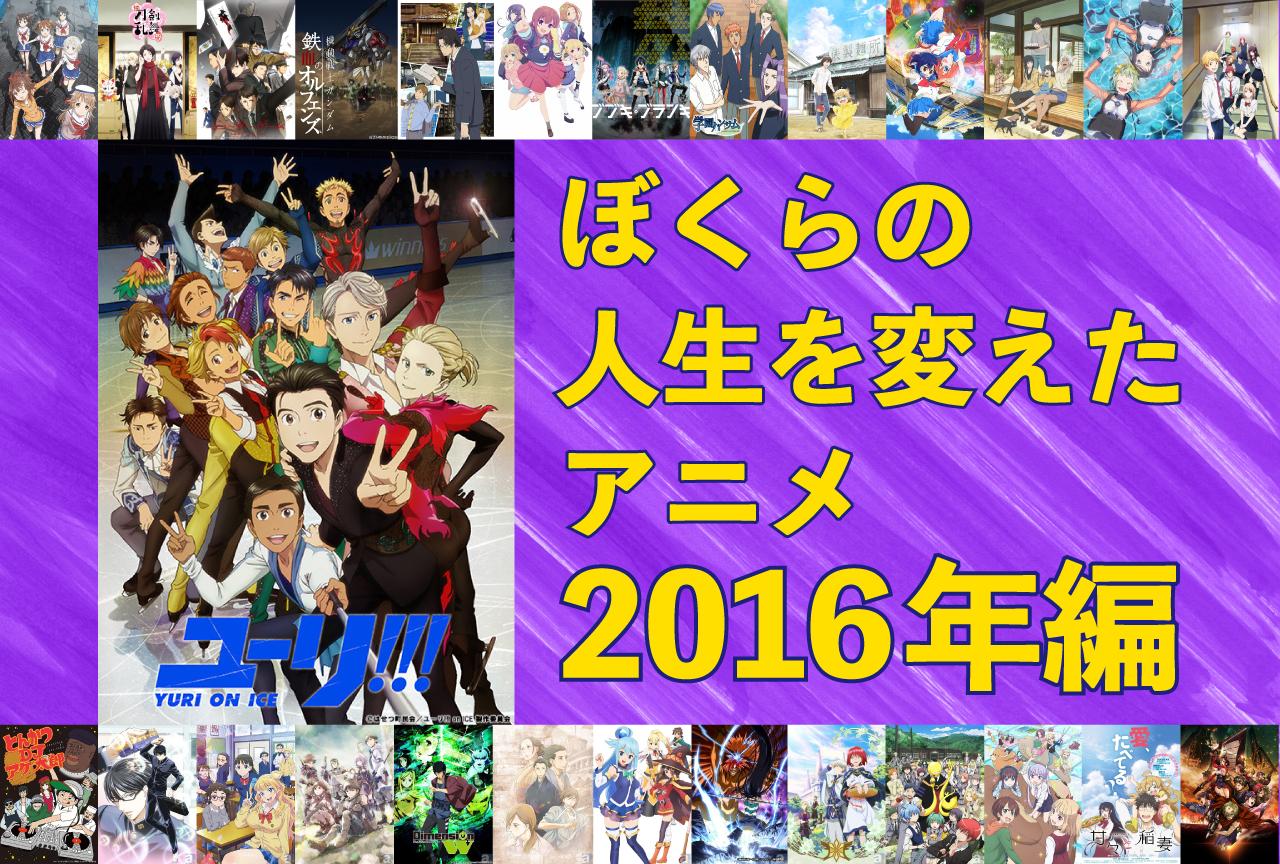 ぼくらの人生を変えたアニメ11選【2016年編】|『ユーリ!!! on ICE』