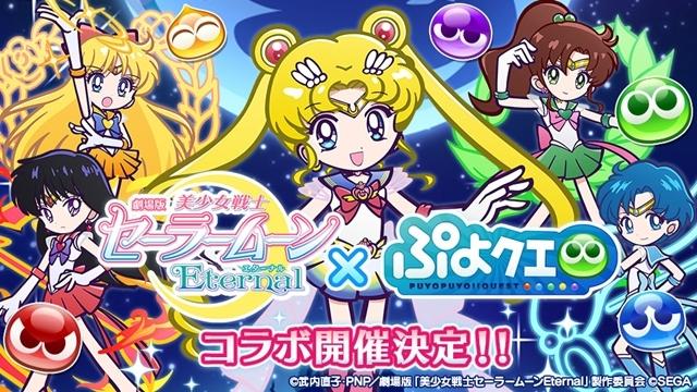 ぷよクエ×劇場版『セーラームーン』コラボ!セーラー5戦士公開