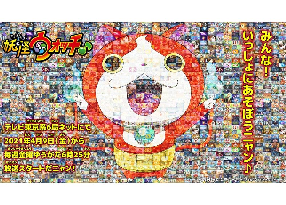 シリーズ最新作『妖怪ウォッチ♪』4/9放送決定!声優・小桜エツコ&遠藤綾からコメ到着