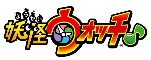 シリーズ最新作『妖怪ウォッチ♪』4月9日よりテレビ東京系6局ネットで放送決定! 声優・小桜エツコさん&遠藤綾さんからコメント到着-2