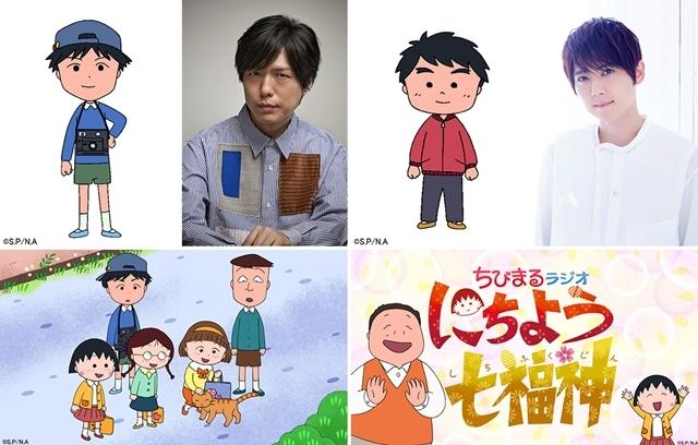 ちびまる子ちゃん『4週連続!春のスペシャル月間』に声優の神谷浩史 ...