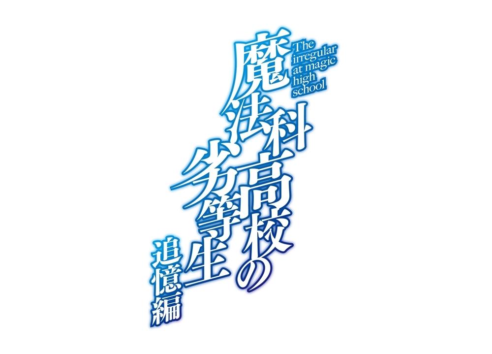 シリーズ最新作『魔法科高校の劣等生 追憶編』アニメ制作決定!