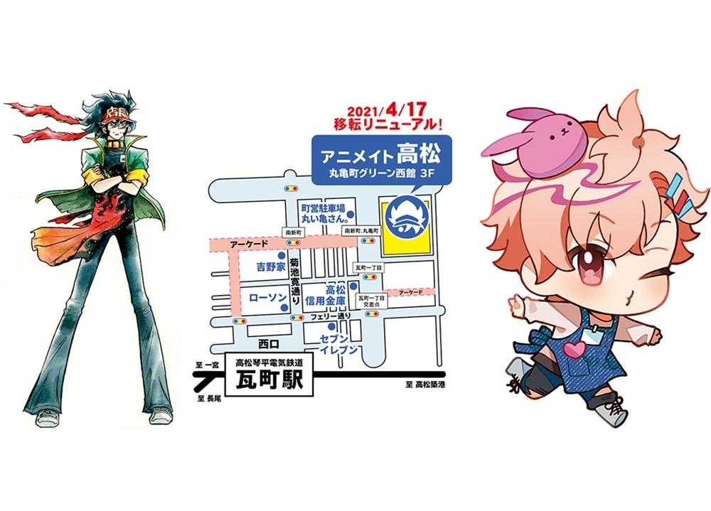 『アニメイト高松』4/17移転リニューアルオープン!