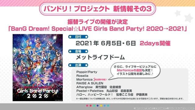 劇場版『BanG Dream! Episode of Roselia II : Song I am.』2021年6月25日に公開決定! 「バンドリ!6周年記念特別番組」で新情報を発表