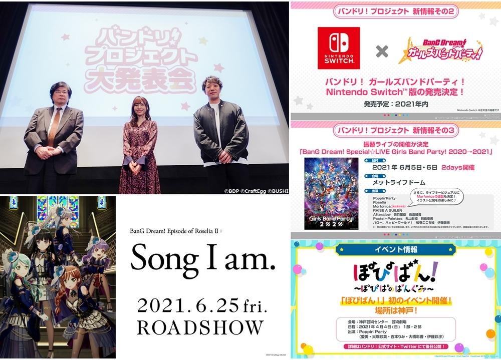 劇場版『BanG Dream! Episode of Roselia II : Song I am.』2021年6月25日に公開決定!
