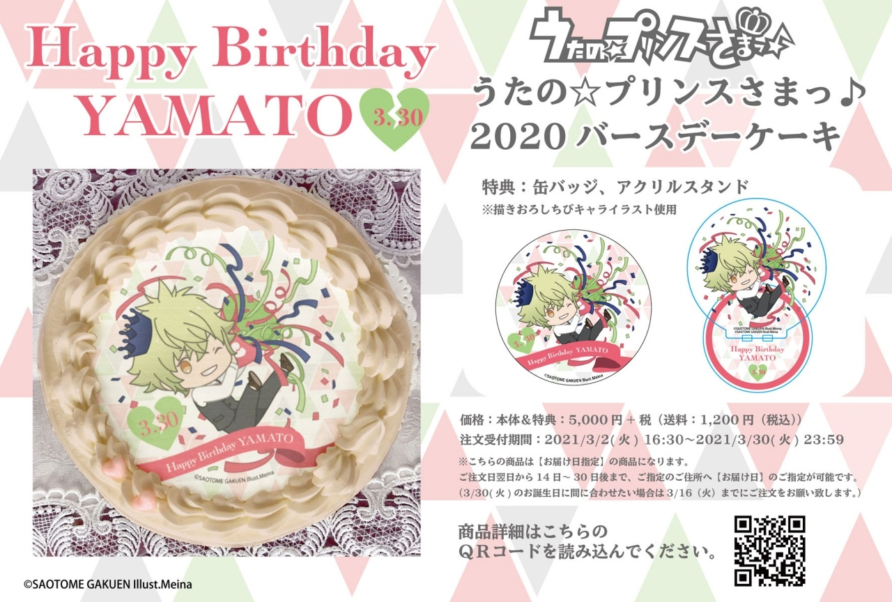 『うたプリ』日向大和 バースデーケーキ2020 アニメイト通販限定販売