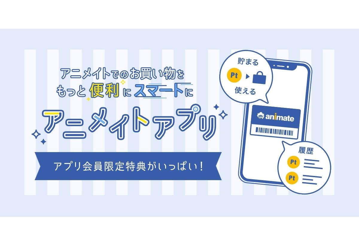 アニメイトの公式アプリ「アニメイトアプリ」を紹介!