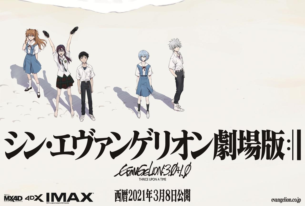 アニメ映画『シン・エヴァンゲリオン劇場版』新たな公開日が年3月8日に決定!